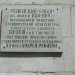 Табличка Успенского Собора