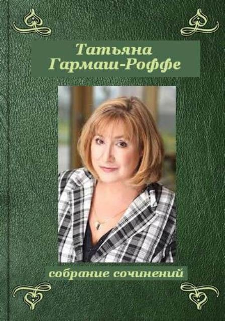 Татьяна Гармаш-Роффе