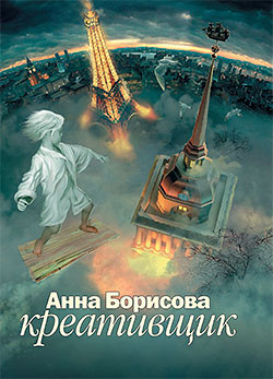 """Анна Борисова """"Креативщик"""""""