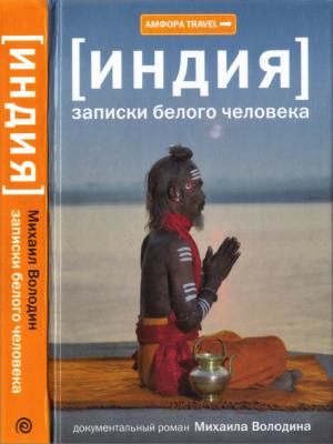 """Михаил Волошин """"Индия. Записки белого человека"""""""