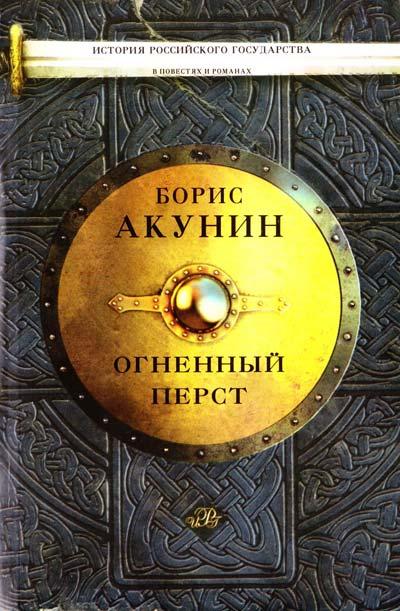 "Борис Акунин ""Огненный перст"""