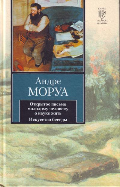 """Андре Моруа """"Открытое письмо молодому человеку о науке жить"""""""
