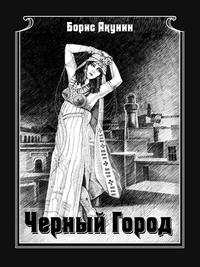 "Борис Акунин ""Черный город"""