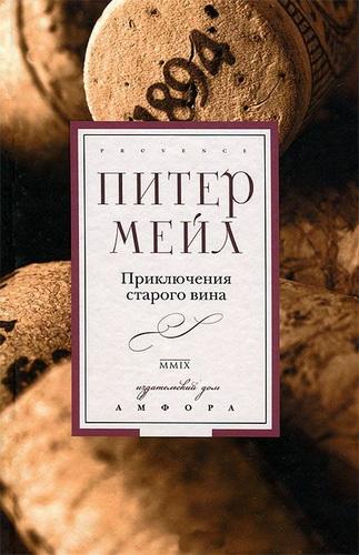 "Питер Мейл ""Приключения старого вина"""