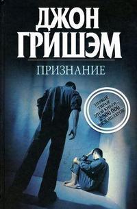"""""""Признание"""" Джон Гришэм"""
