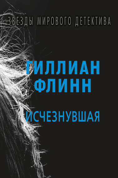 "Гиллиан Флинн ""Исчезнувшая"""