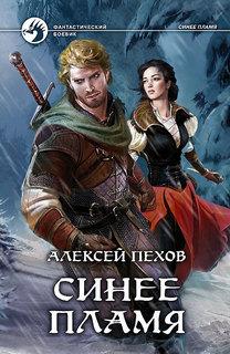 """Алексей Пехов """"Синее пламя"""""""