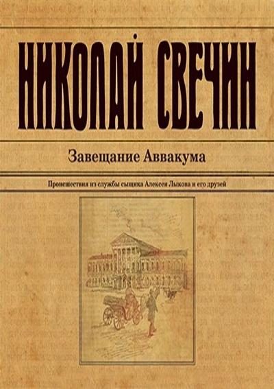 """Свечин Николай """"Завещание Аввакума"""""""