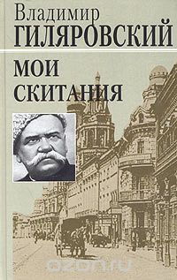 """Владимир Гиляровский """"Мои скитания"""""""