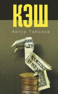 """Артур Таболов """"Кэш"""""""