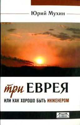 """Юрий Мухин """"Три еврея или как хорошо быть инженером"""""""