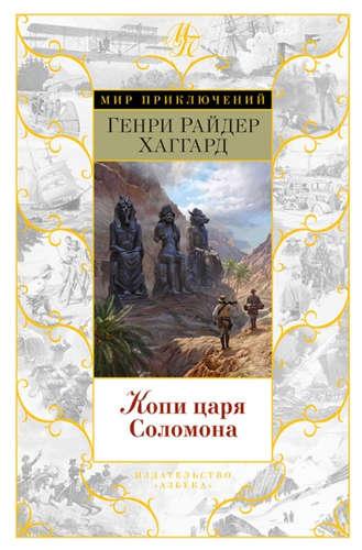 """Генри Хаггард """"Копи царя Соломона"""""""