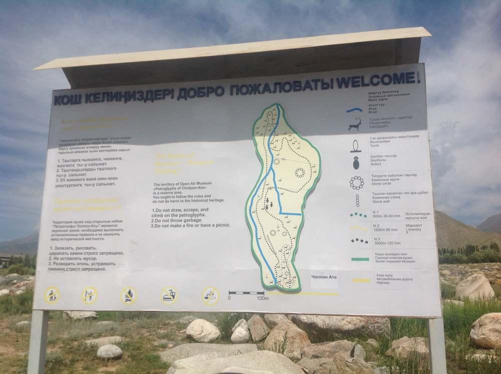 Петроглифы в Чолпон-Ате