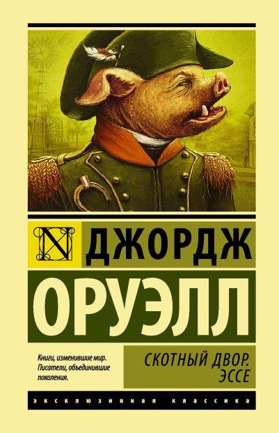 "Джордж Оруэлл ""Скотный двор"""