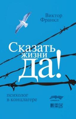 """Виктор Франкл """"Сказать жизни Да. Психолог в концлагере"""""""