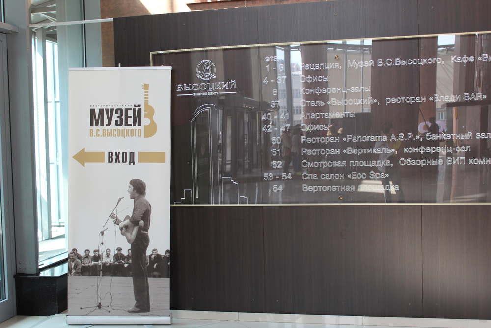 Музей Высоцкого в Екатеринбурге