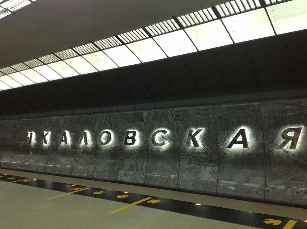 Станция Чкаловская в Екатеринбурге