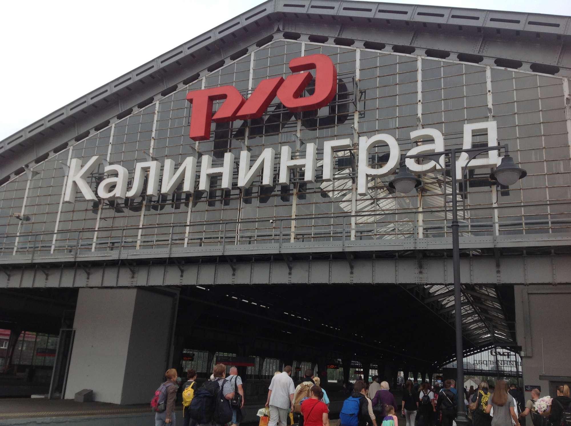 Жд вокзал Калининграда