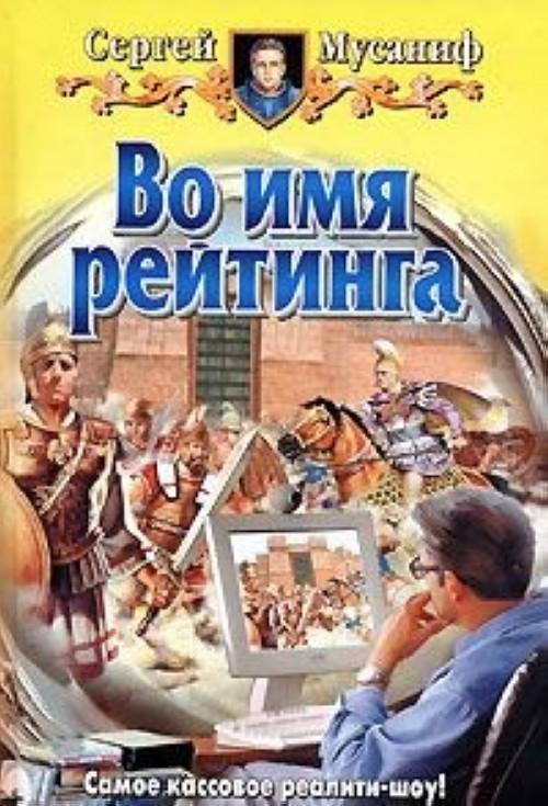 """Сергей Мусаниф """"Во имя рейтинга"""""""