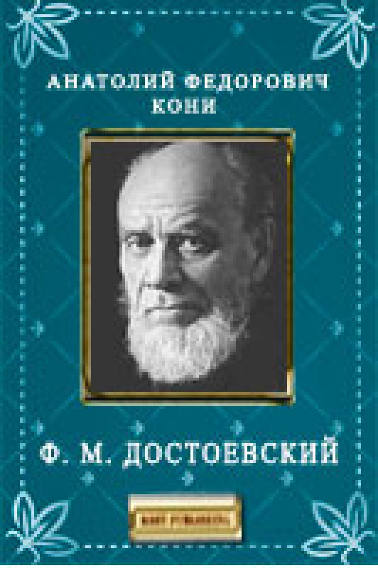 """Кони А.Ф. """"Достоевский"""", """"Лев Толстой"""""""