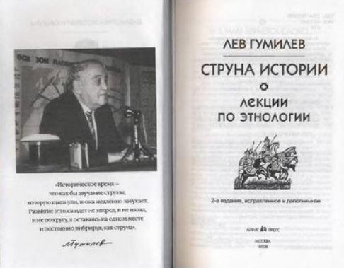 """Л.А.Гумилев """"Лекции по этнологии"""""""