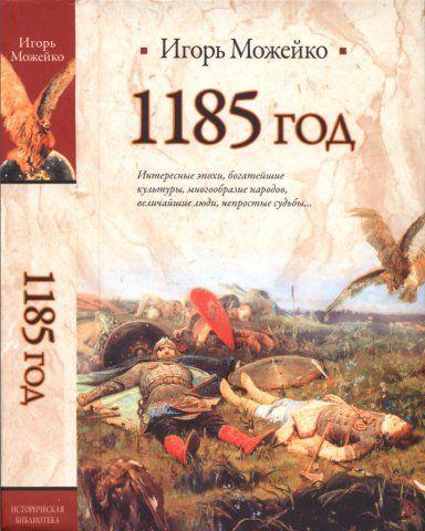 """Игорь Можейко """"1185 год"""""""