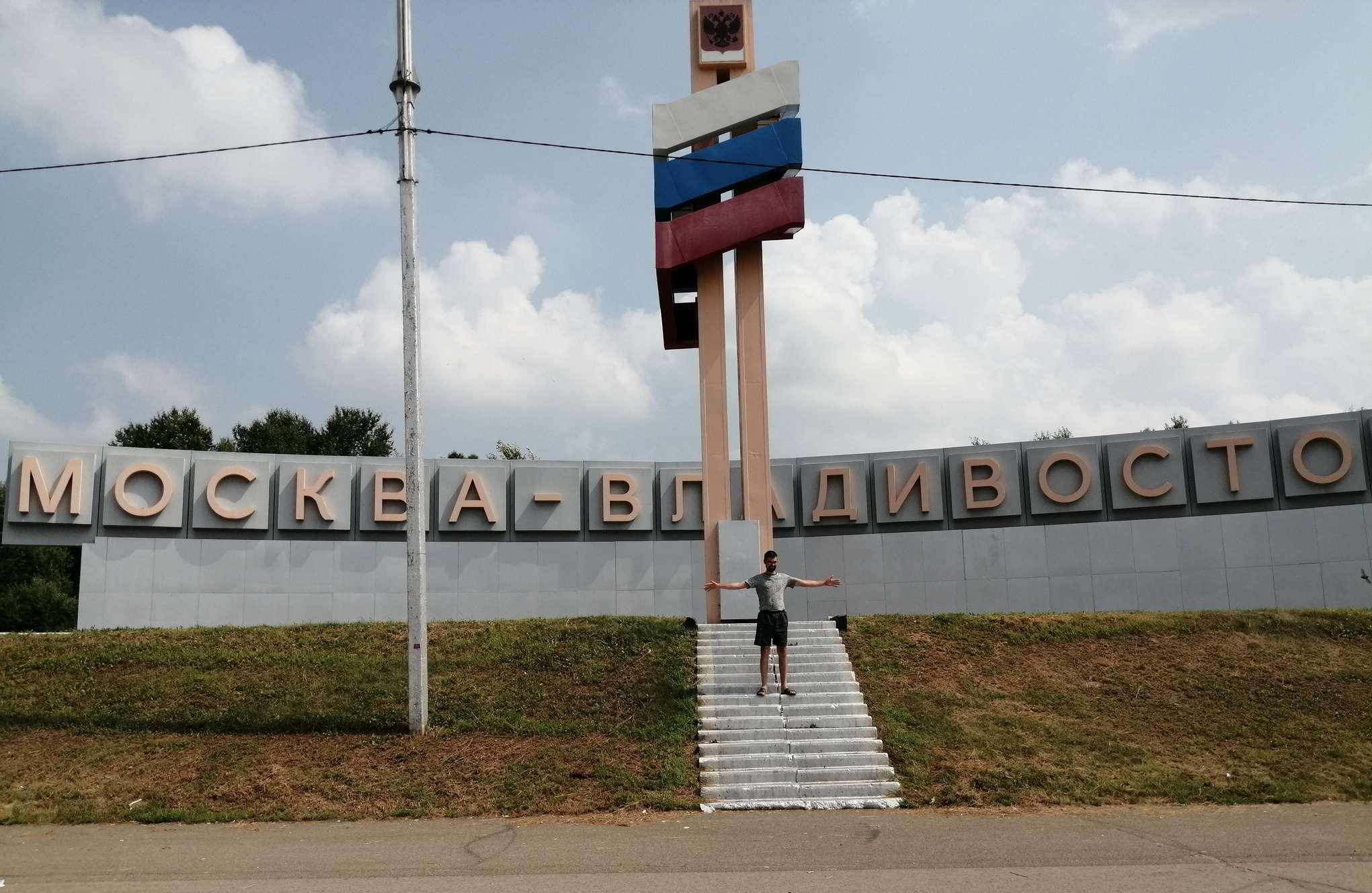 Москва-Хабаровск