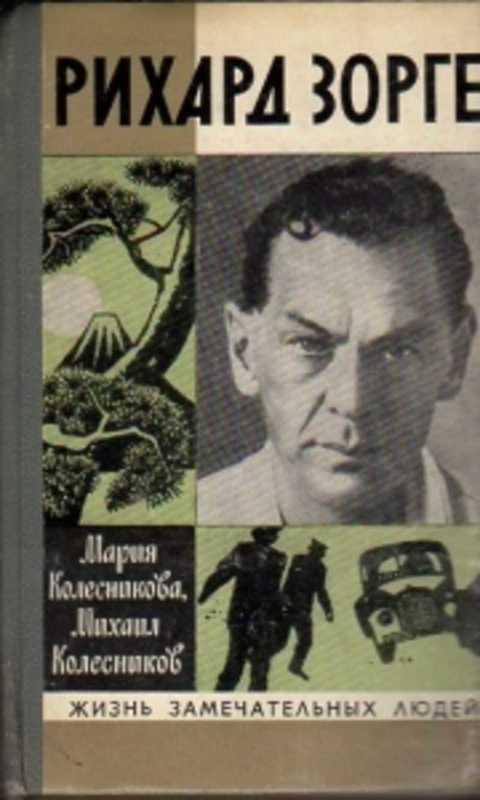 """Колесниковы М.,М. """"Рихард Зорге"""""""