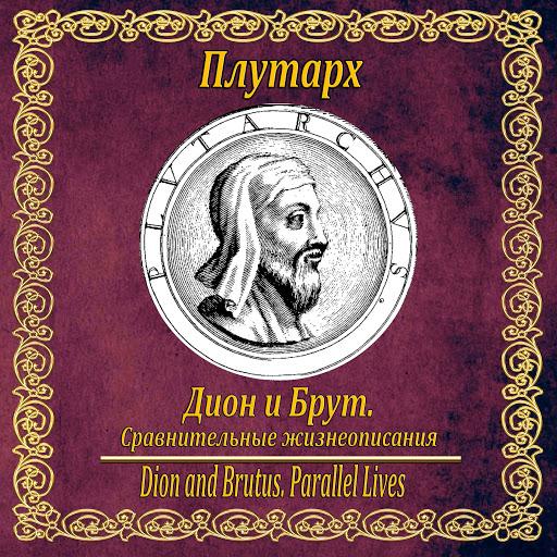 """Плутарх """"Сравнительные жизнеописания. Демосфен и Цицерон"""""""