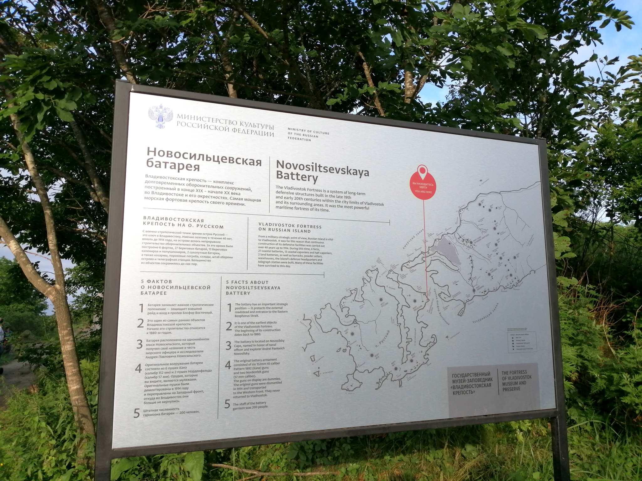 Новосильцевская батарея на острове Русский